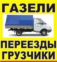 Грузовое такси ДЯДЯ ВАНЯ