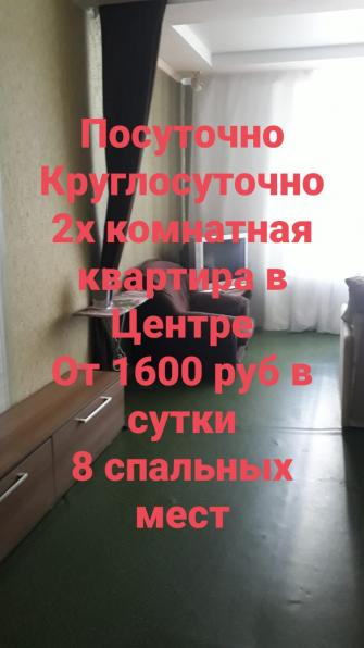 Сдам КРУГЛОСУТОЧНО 2- х комн квартиру центр Хабаровска собственник