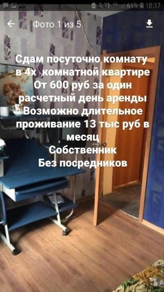 Сдам на длительный срок КОМНАТУ в 3- х комнатной квартире Ул Руднева54