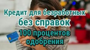 100% Скорая помощь в кредите