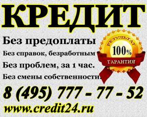 Хотите взять кредит без предоплаты?