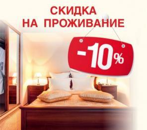 Номера гостиницы Барнаула со скидкой 10 %