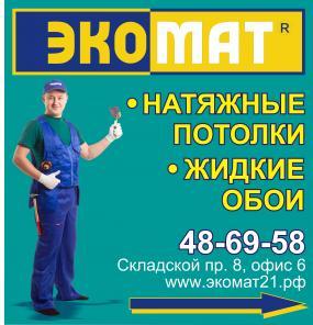 """Натяжные потолки """"Экомат21"""""""
