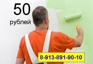 Не дорогой ремонт квартир - 50 рублей.