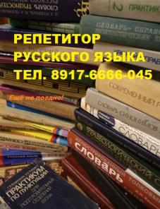 Репетитор по русскому языку. Подготовка к ЕГЭ и ОГЭ
