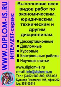 Выполнение диссертационных, дипломных, курсовых и контрольных работ