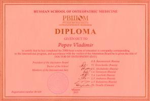 Доктор отеопатии Попов Владимир Викторович