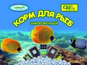 Продажа. Замороженные корма для аквариумных рыб.