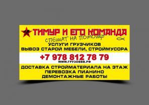 Услуги грузчиков и грузового такси в Севастополе.