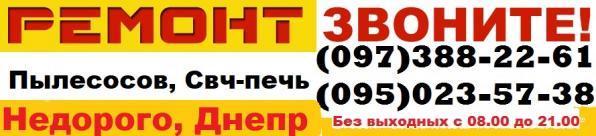 Ремонт, чистка газовой колонки, газового котла в Днепропетровске