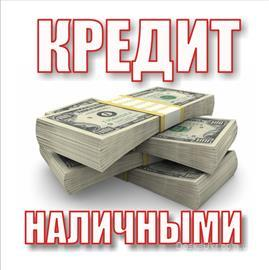 Кредит без залога Кредит под залог Выкуп недвижимости и авто Быстро