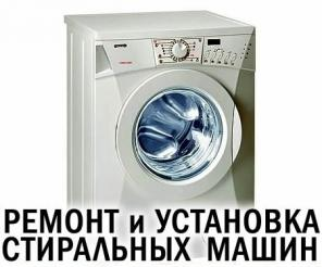 Ремонт стиральных машин, стиральной машины автомат, Днепр