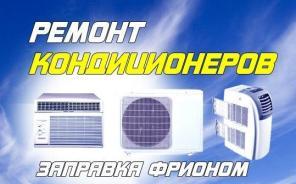 Ремонт, установка, заправка кондиционеров в Днепре