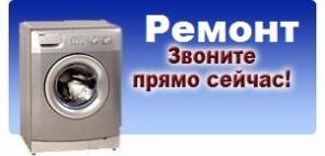 Ремонт стиральных машин, стиральной машины автомат, Днепропетровск