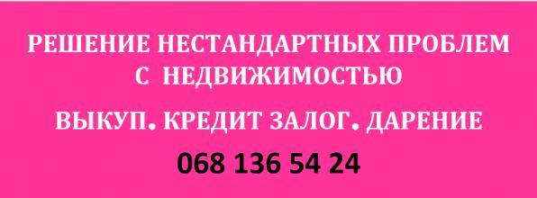 Лучшие условия кредит под залог Киев и Киевская обл