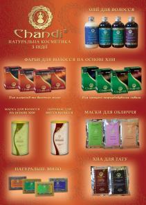 Краски для волос Чанди