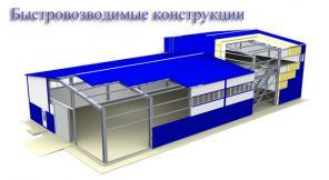Монтаж быстро возводимых конструкций в Туле.