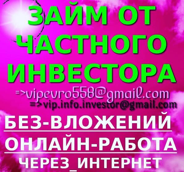 Инвестор Вашего бизнеса-все регионы Россия, Украина, СНГ, ЕС