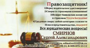 Адвокат, юрист, правозащитник Смирнов Сергей Александрович!