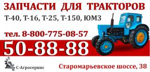 Центр тракторных запчастей
