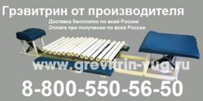 Лечение s-образного сколиоза позвоночника Тренажер Грэвитрин цена