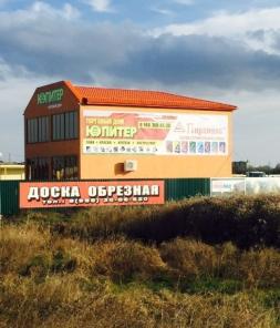 Продажа действующей торговой базы в Темрюке, действующий бизнес