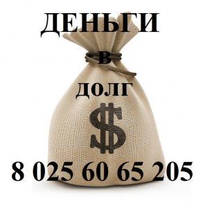 Деньги в Долг Быстро и Выгодно! Минск Гродно