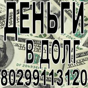 Деньги в долг. Наилучшие условия у нас
