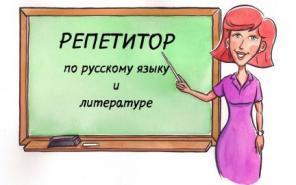 Репетитор по русскому языку в Витебске. Подготовка к ЦТ.