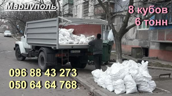 Вывоз мусора в Мариупле 6т.
