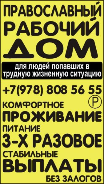 Помощь наркоманам и алкоголикам в Крыму!