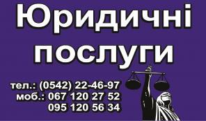 Юридические услуги с представлением интересов в суде
