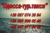 Междугороднее Одесса-тур.такси