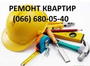 Отделочно ремонтные работы