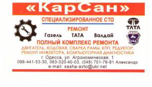 Ремонт автомобилей марки: ГАЗЕЛЬ, ВАЛДАЙ, ТАТА и их модификаций