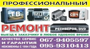 Ремонт телевизоров всех типов, аудио-видео, кухонной техники на дому
