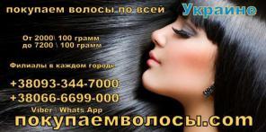 Покупка натуральных волос по выгодным ценам в Харькове