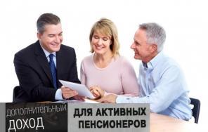 Требуются Активные Пенсионеры