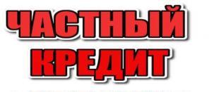 Быстрые кредиты под залог Одесса, Харьков, Киев, Львов