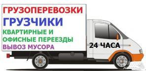 Услуги разнорабочие грузчики грузоперевозки без выходных