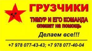 Грузоперевозки в Севастополе и межгород по Крыму!!