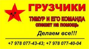 Мебельные переезды по Севастополю и межгород по Крыму!