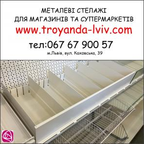 Овочевий стелаж Львів / обладнання для торгівлі /