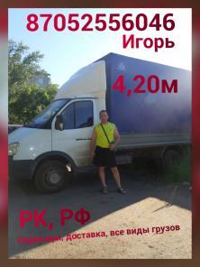 Грузоперевозки РК, РФ
