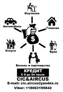 Совместное предприятие и кредитные линии.