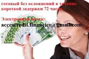 Кредит через банк быстро