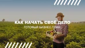 Производство биогумуса -готовое бизнес предложение