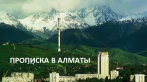Постоянная и временная прописка в г. Алматы