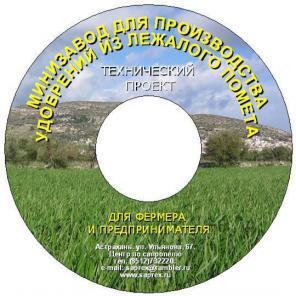 Фермерский проект производства удобрения из лежалого помета и грунта