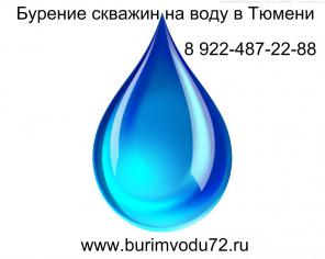 Бурение скважин на воду Тюмень